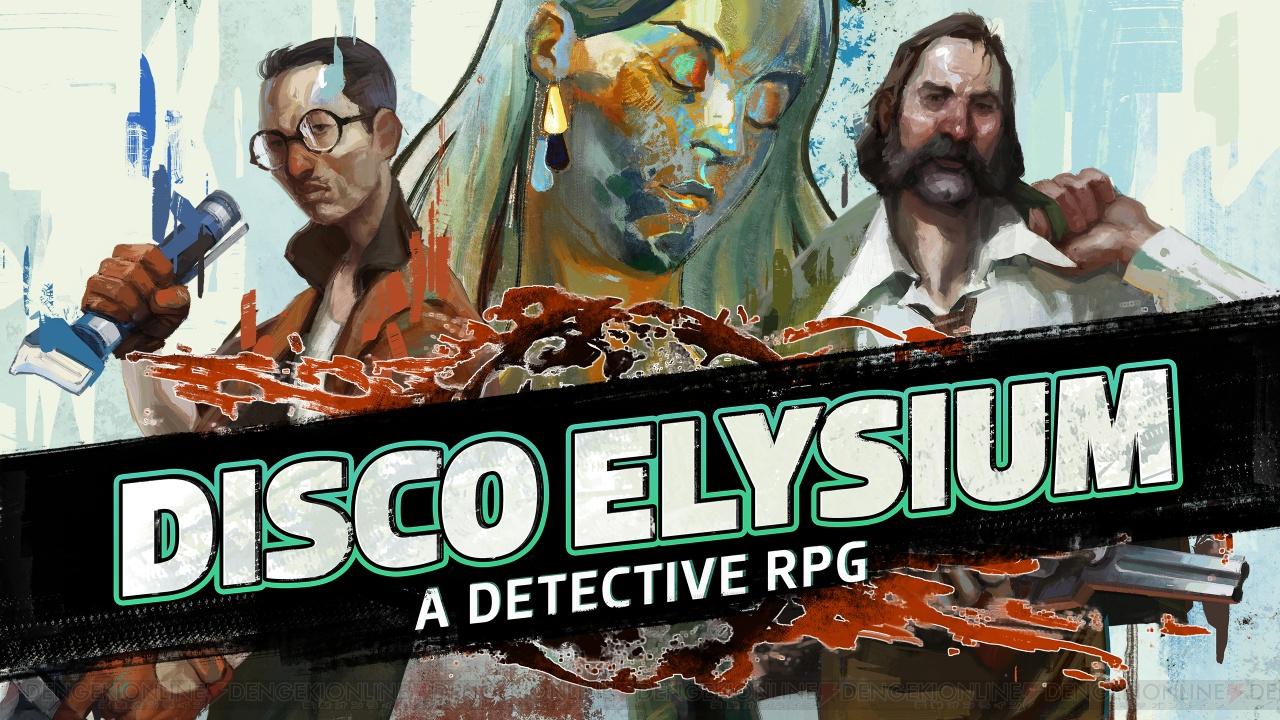 『Disco Elysium』濃密な世界観で刑事物語を描くRPG。『トラヴィス ストライクス アゲイン』でTシャツ入手可能