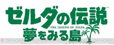 『ゼルダの伝説 夢をみる島』