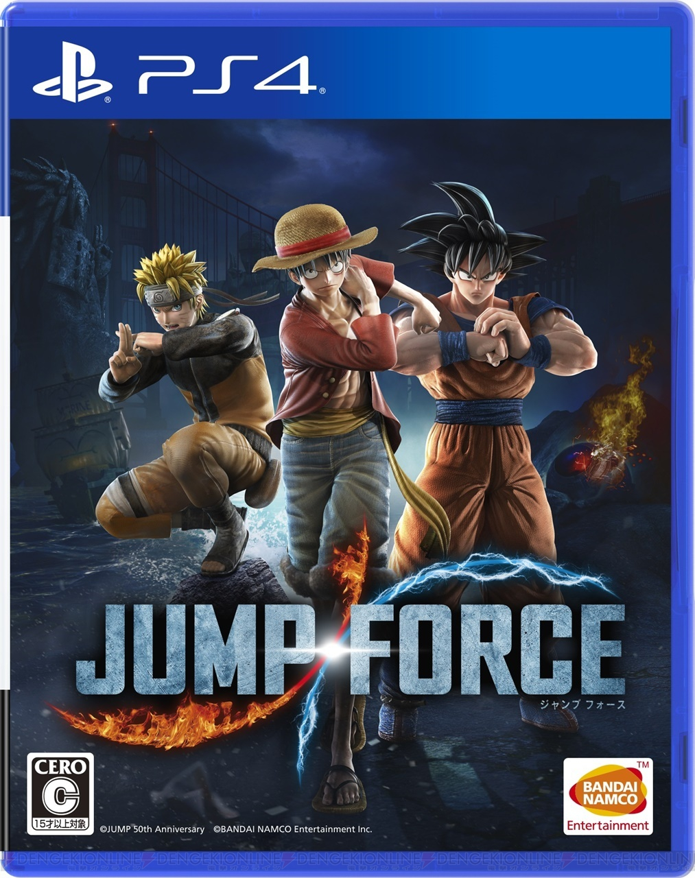 jump force ps4 限定 版