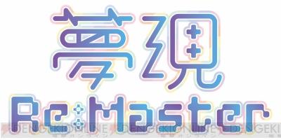 70c88e2f3d 夢現Re:Master』発売日が6月13日に決定。みやざーディレクターの ...