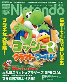 電撃Nintendo 2019年4月号