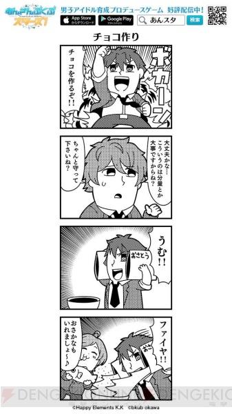【ぶくスタ第38回】千秋と奏汰の手作りチョコには危険がいっぱい!?