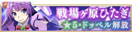 """『マギレコ』戦場ヶ原ひたぎの星5覚醒とドッペルが2月25日に解放。""""みたまの特訓 ひたぎ編""""が開催"""