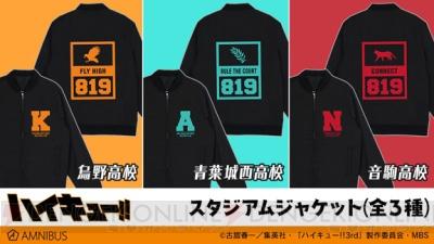 『ハイキュー!!』のスタジアムジャケットやAni-ArtTシャツなどアイテム4種がAMNIBUSにて受注を開始!