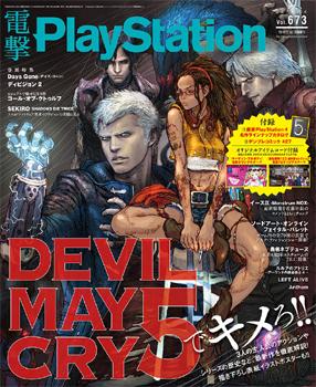 電撃PlayStation673号