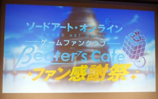 『SAO』ゲームファン感謝祭でA-1 Pictures作画のイラスト公開。日高さんと石原さんが名場面を振りかえる