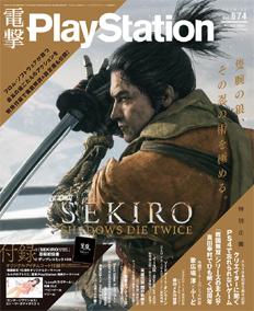 電撃PlayStation Vol.674表紙画像