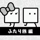 【おすすめDLゲーム】『ハコボーイ!&ハコガール!』はハコを使ったひらめきパズルACT。協力プレイも可能