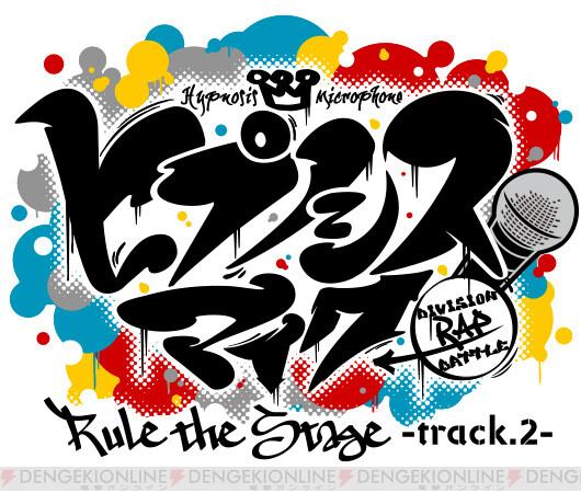 キャスト情報解禁の『ヒプノシスマイク』Rule the Stage-track.2-、ヒプステ公式モバイルサイトオープンも