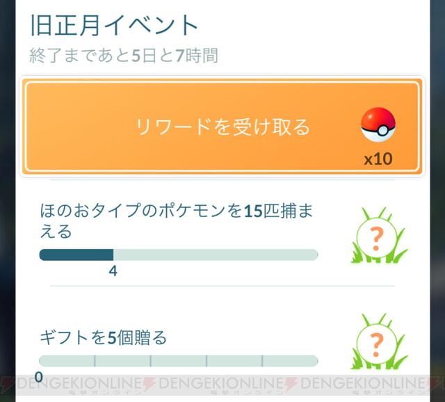 旧 正月 イベント タスク go ポケモン