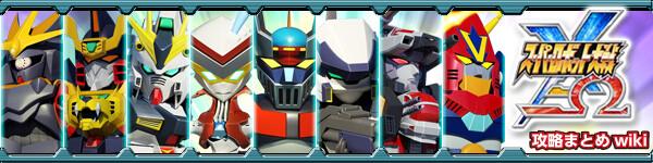 『スーパーロボット大戦X-Ω(クロスオメガ)』攻略まとめwikiバナー