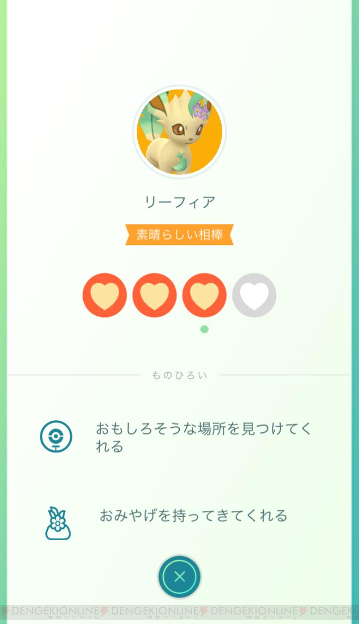 ポケモン go 相棒 お 土産
