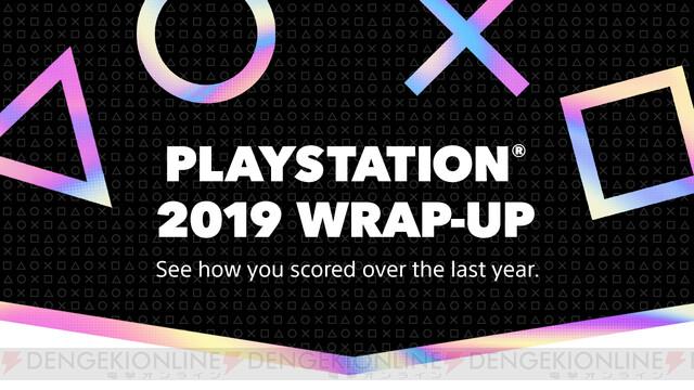 2019年どれだけPS4で遊んだ? 総プレイ時間や獲得トロフィー数をチェック
