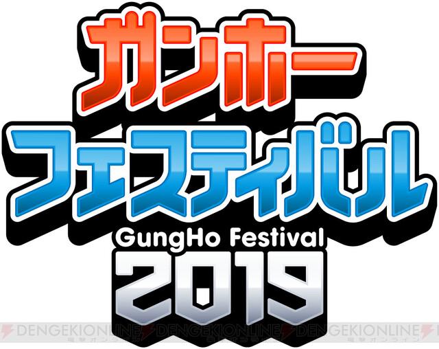 """""""ガンホーフェスティバル2019""""来場者特典やコーナー情報が公開。恒例のスタンプラリーも実施"""