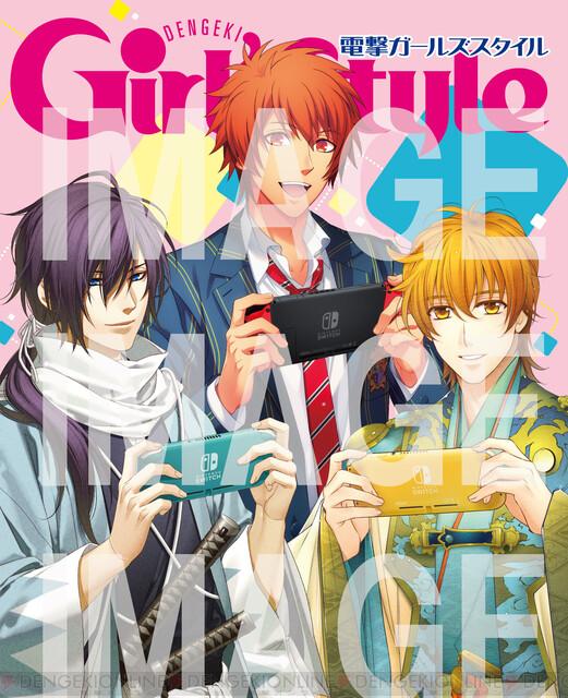 『薄桜鬼』『うた☆プリ』『遙か』が表紙でコラボ! 豪華冊子「電撃Girl'sStyle Nintendo Switch特別号」