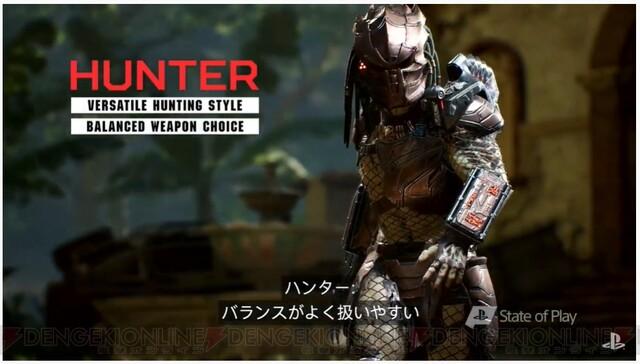 ハンティング グラウンド プレデター 【PS4】プレデターハンティンググラウンドのプレイ感想や評価