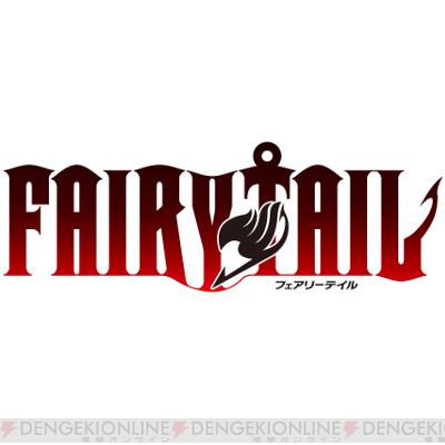 人気アニメ『フェアリーテイル』をコーエーテクモゲームスがゲーム化。映像にはナツやルーシィの姿が