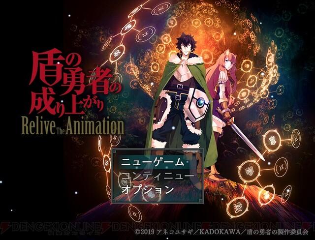 ゲーム『盾の勇者の成り上がり』の発売日が9月24日に決定。総数700枚を超えるアニメカットが実装