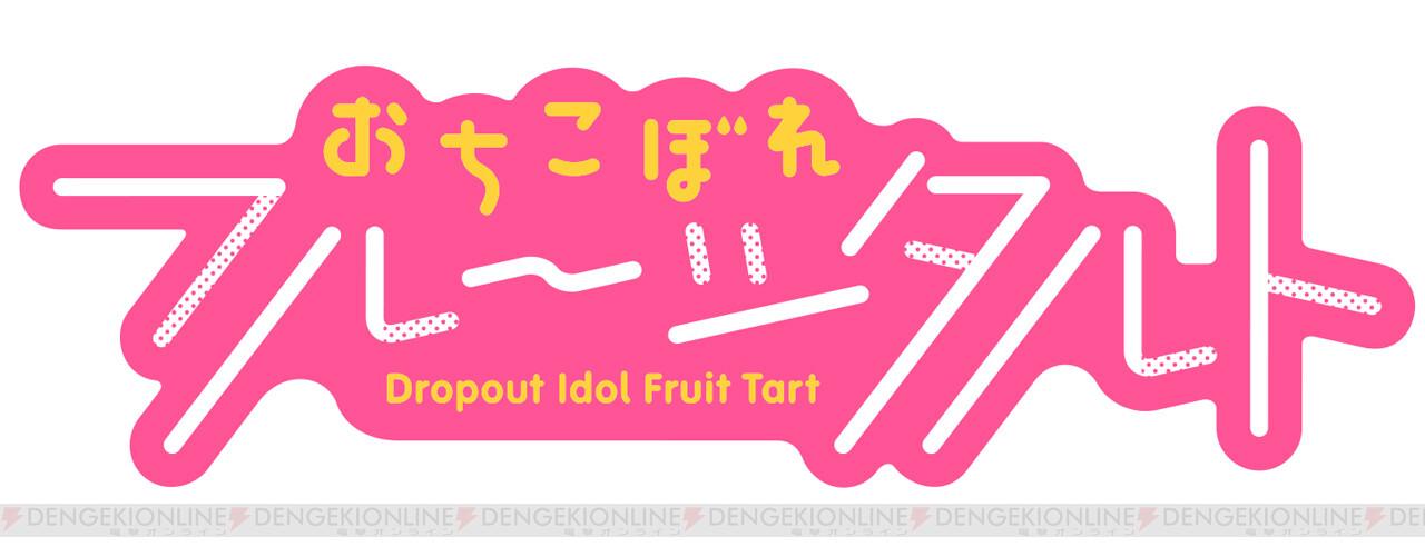 おちこぼれフルーツタルトの画像 p1_19