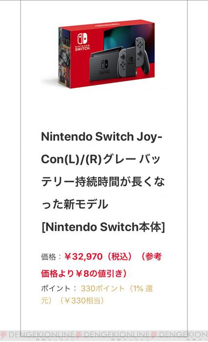 結果 switch ヨドバシ カメラ