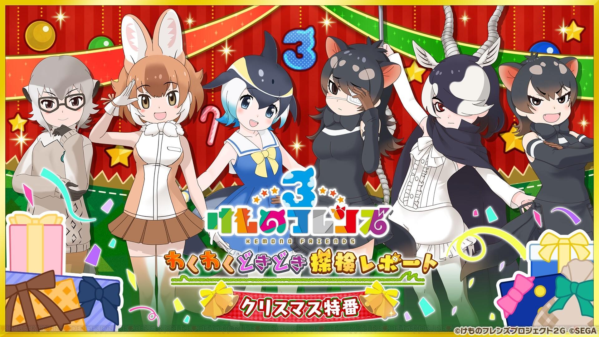けものフレンズ3 クリスマス特番でアプリ アーケード版の新情報が発表