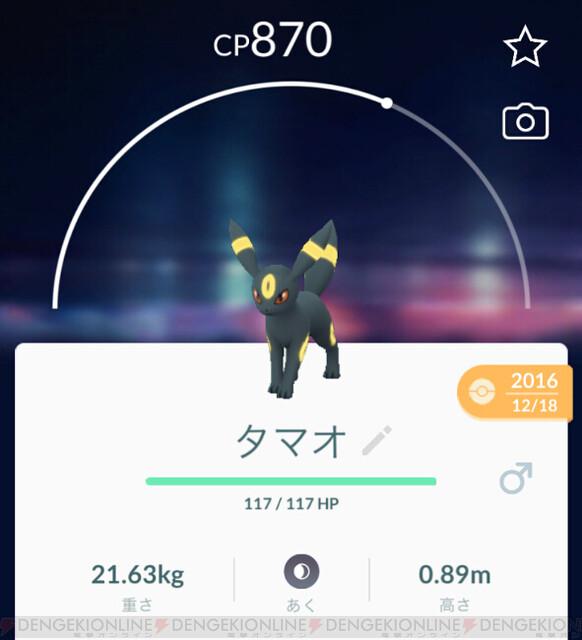 イーブイ 進化 go ポケモン 【ポケモンGO】イーブイの進化先は何種類?? 2019/12/5