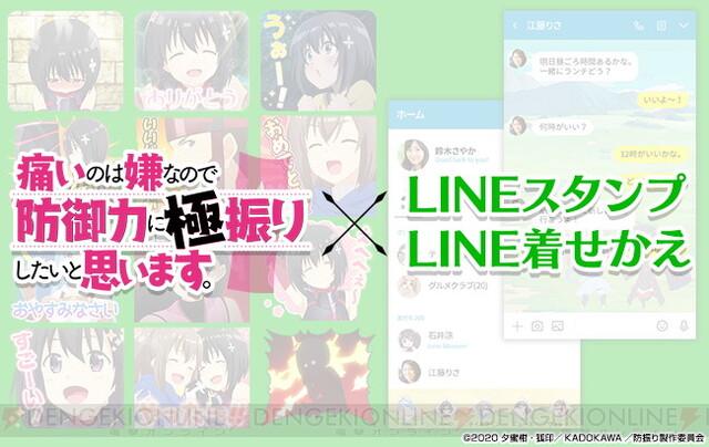 アニメ『防振り』LINEスタンプ&着せかえ配信