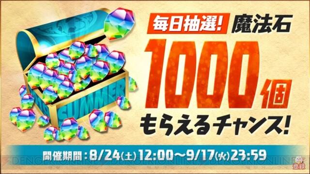 """『パズドラ』毎日抽選で10名に""""魔法石1000個""""が当たるキャンペーン実施"""