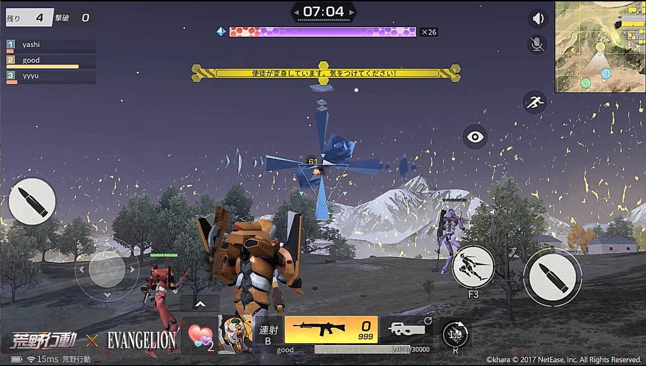 エヴァ 3 行動 荒野 弾 コラボ