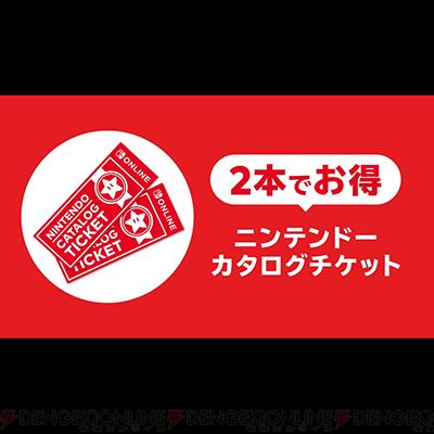 軽く7,000円お得。ニンテンドーカタログチケットの使い方や注意点
