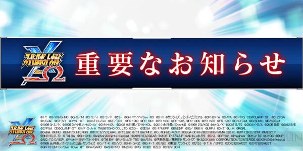 大戦 スーパー ω ロボット x