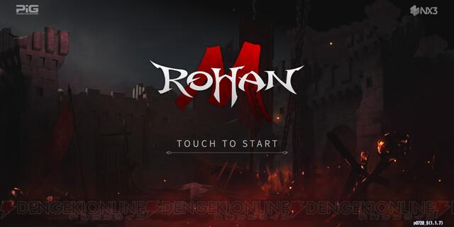 『ロハンM』はキャラ&装備育成の中毒性がヤバい!? 話題のハクスラMMORPGをレビュー