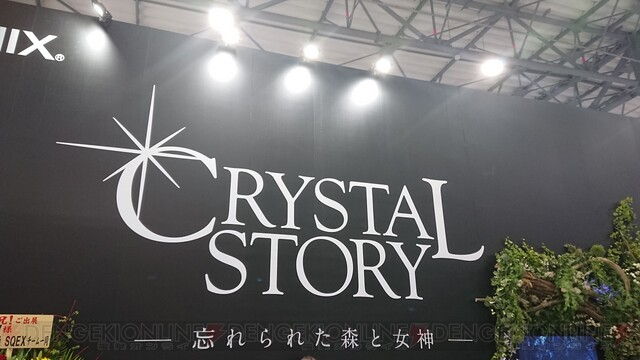 スクエニ新作『クリスタルストーリー』レビュー。VRとは違う形でゲームの世界を現実に