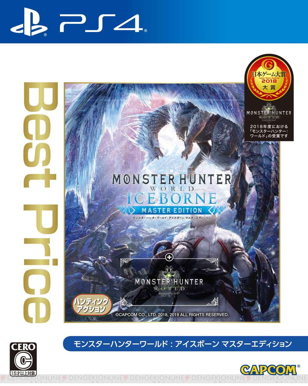 PS4版『モンハンワールド:アイスボーン』がお得な価格に - 電撃オンライン