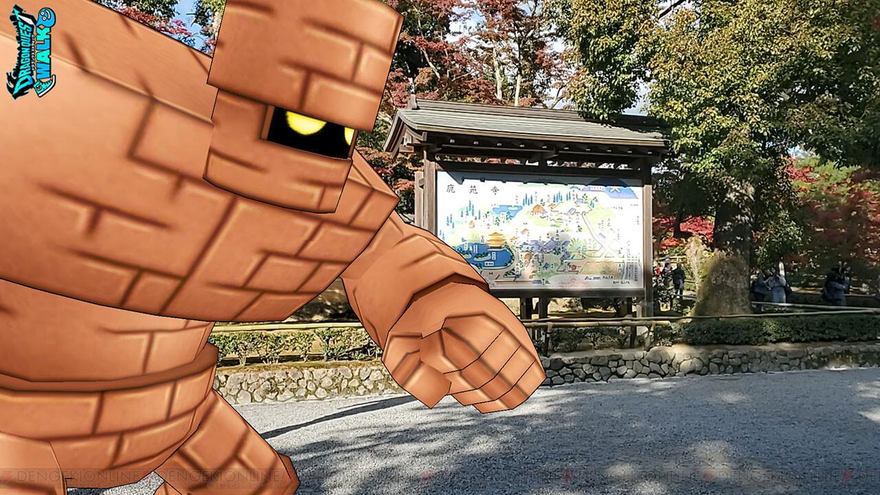 ドラクエ ウォーク お 土産 京都