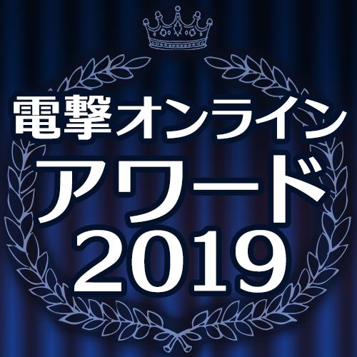 電撃オンラインアワード2019