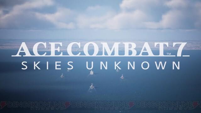 『エースコンバット7』追加コンテンツ第4弾へつながるトレーラー解禁