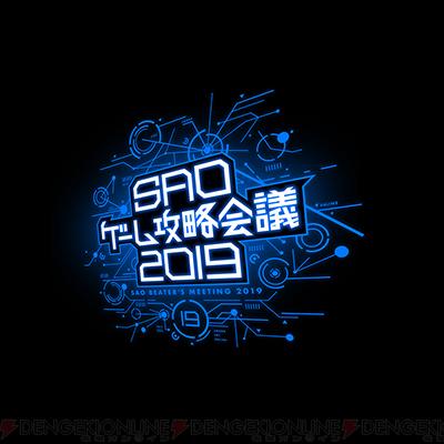 SAOゲーム攻略会議2019公式Tシャツ&タオルをイベント開催前にゲット! 事前通販が電撃屋にてスタート