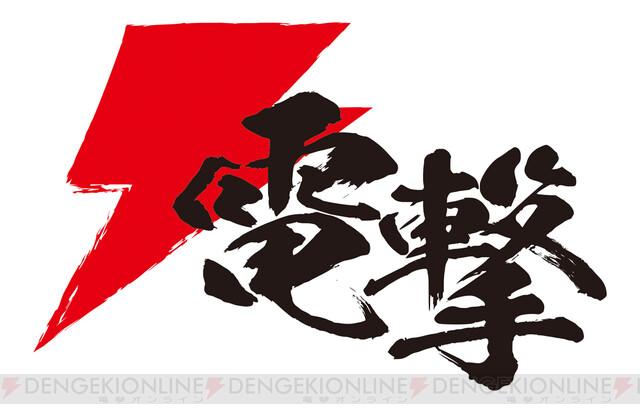 書体 闘龍 大人気アニメ採用「鬼セット」87%OFF 闘龍+陽炎