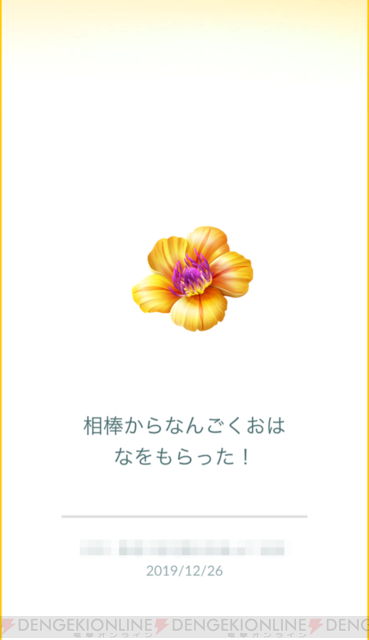 Go 相棒 おみやげ ポケモン