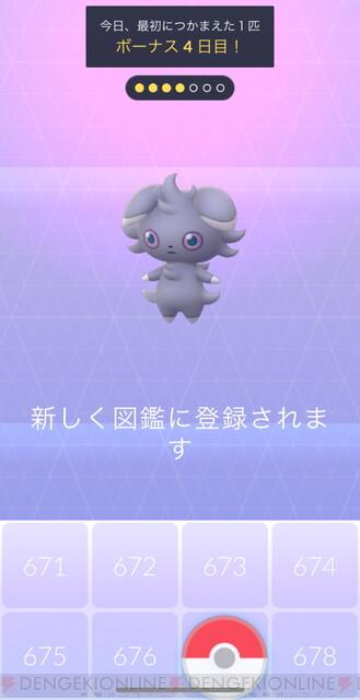 第7世代 ポケモンgo
