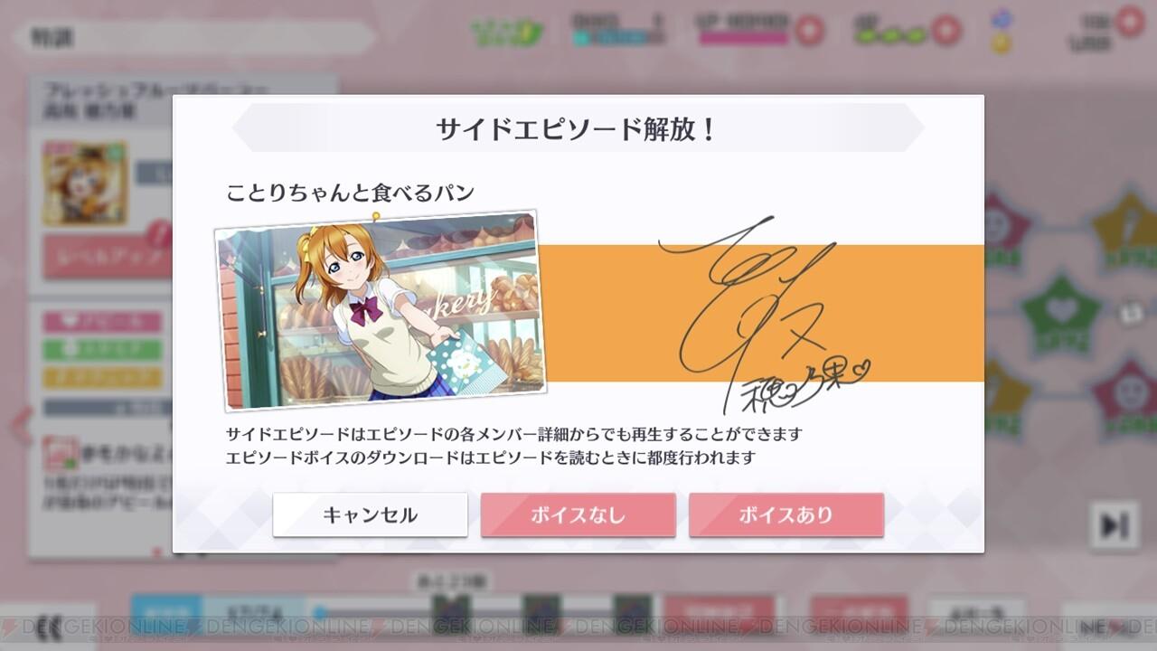 【スクスタ】ラブライブ!スクールアイドルフェスティバル ALL STARS ☆2 YouTube動画>5本 ->画像>297枚