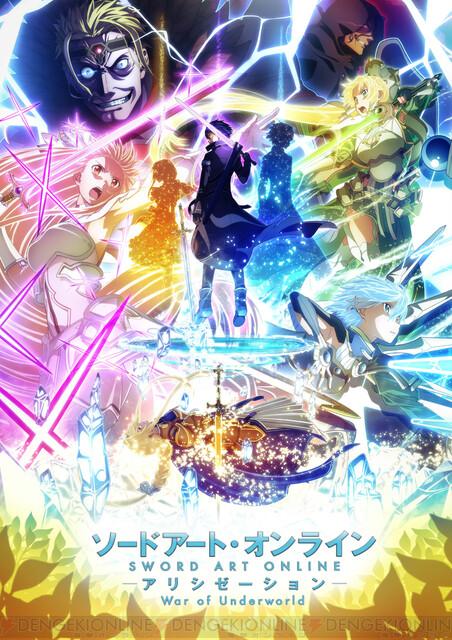 春アニメ『SAO アリシゼーション WoU』放送開始はいつ?