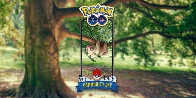 『ポケモン GO』6月8日にコミュニティ・デイが開催。期間中はナマケロが大量発生