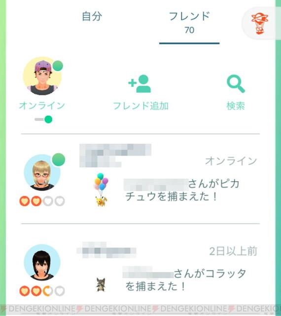 フレンド ポケモン go