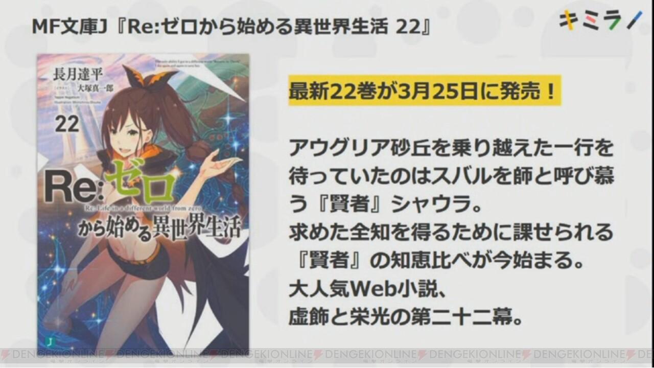 リゼロ 22 巻 リゼロ22巻のネタバレ・あらすじ(プレアデス監視塔での生活がスタート...