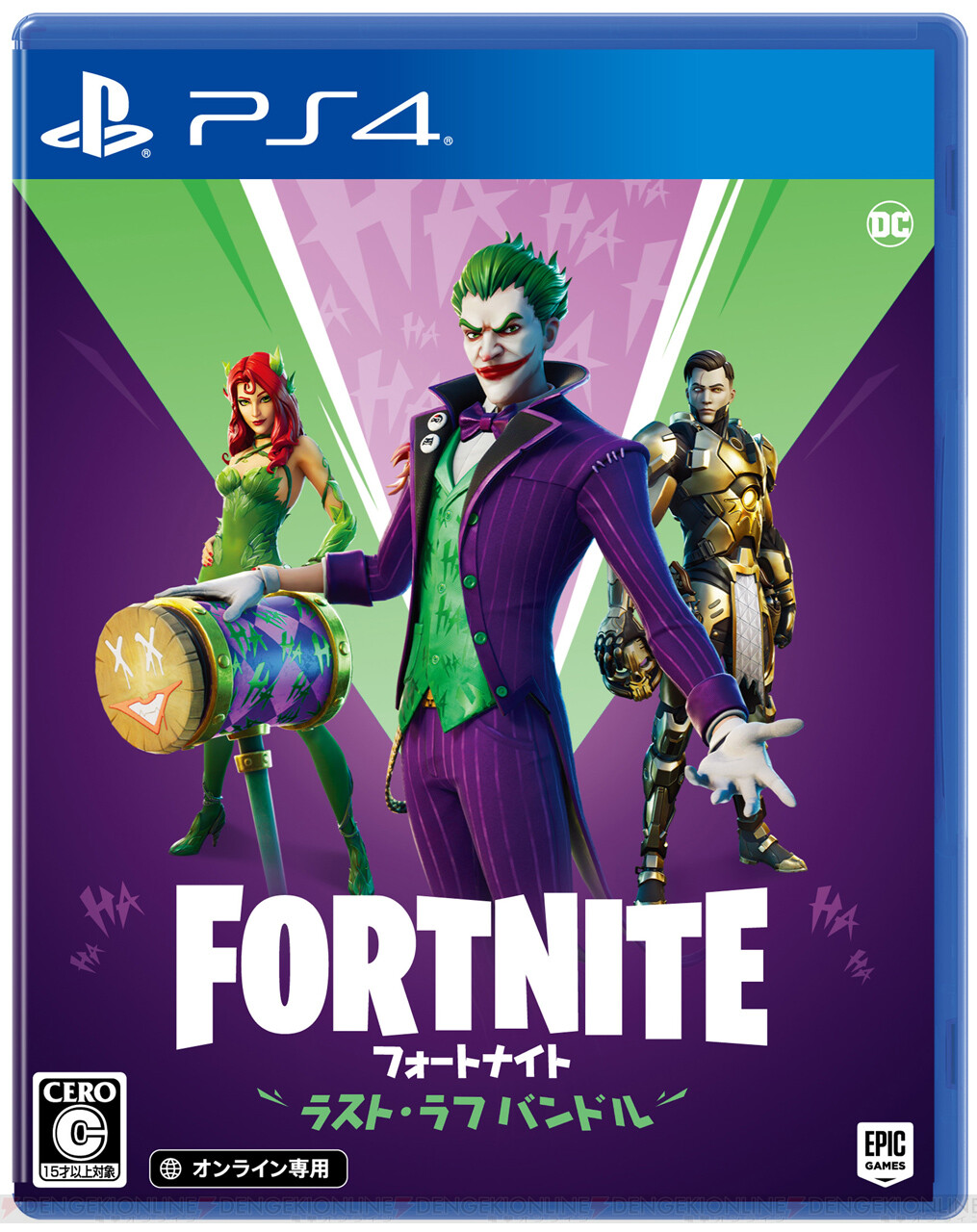 Ps4 方 フォート 始め ナイト