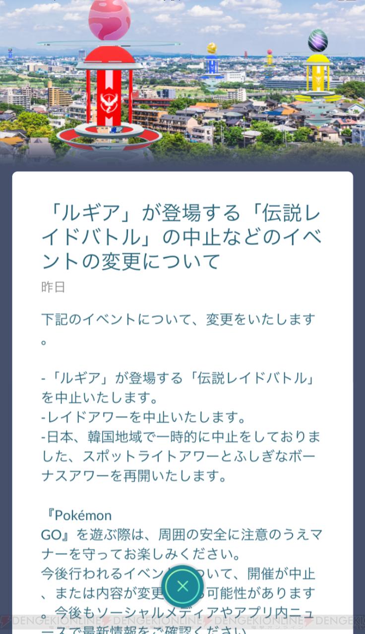 Go ふしぎ な アワー ポケモン ボーナス