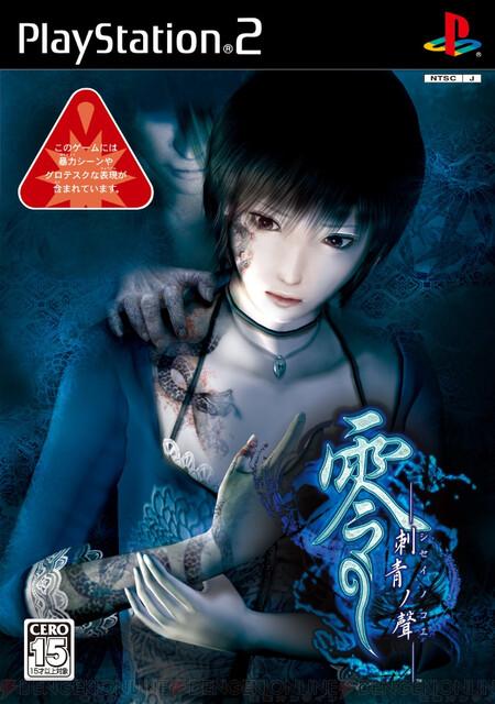 『零~刺青ノ聲~』はストーリーや霊の設定に涙! シリーズとの関連もたまらない【綾那のゲームに夢中】