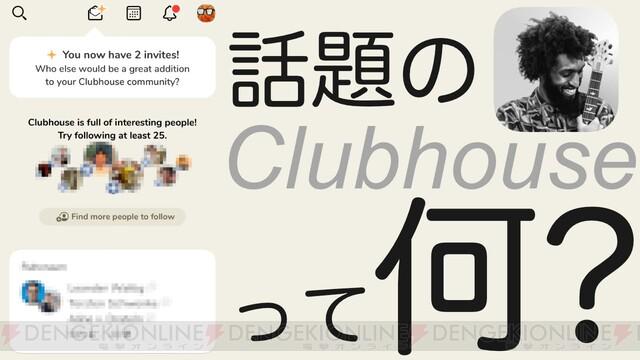 ダウンロード アプリ クラブ ハウス